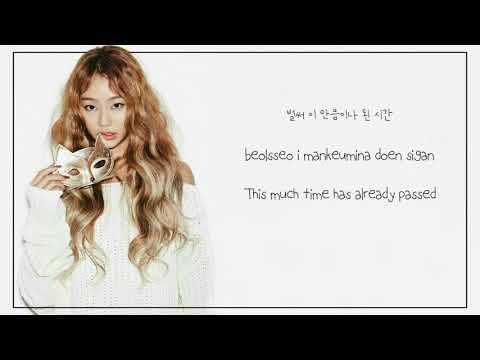 효린 Hyolyn – Clock [Han Rom Eng] LyricsTheBlack Knight OSTPart 3