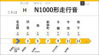 【LCD再現+走行音】名古屋市営地下鉄東山線N1000形 走行音