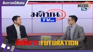 FUTURATION มองโลกอนาคต มองไทย และการปรับตัว : Matichon TV