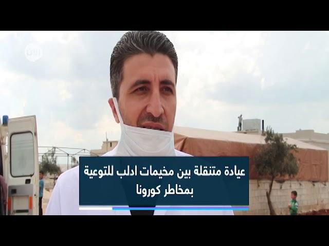 تغطية أخبار الآن - Akhbar Al Aan عن عمل عيادات عطاء المتنقلة