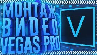 Sony Vegas Pro 16 - Как Монтировать Видео ,Добавить Эффекты ,Переходы ,Рендерить и т.д