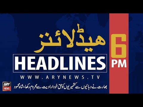 ARY News Headlines |Pakistan greatly values its ties with Czech Republic| 6PM | 3 September 2019