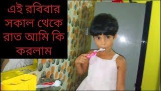 Sunday morning to night routine vlog/Bangladeshi vlog/vlog 25#Toma