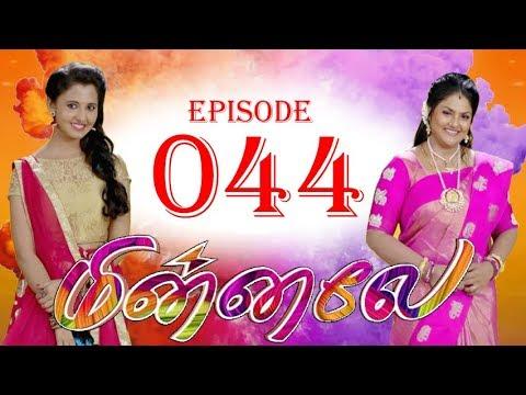 Minnale - மின்னலே - Episode 44 - 28/09/2018