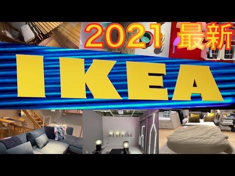 IKEA 2021 BESTインテリア part1 イケアで揃える新生活とお引越し!お洒落なな家具や寝室ベッドルームや人気のキッチン日用品がたくさんありました。