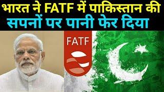 भारत ने FATF से पाकिस्तान को दिया झटका Pakistan on loggerheads after India dictated FATF