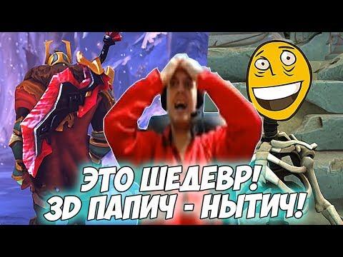 видео: ПАПИЧ СМОТРИТ 3d ПАПИЧ  - НЫТИЧ! ТОП КОНТЕНТ!