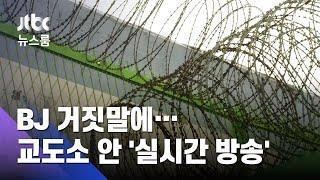BJ 거짓말에 뚫린 교도소…내부서 차 몰며 실시간방송 …