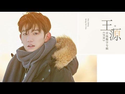 "【TFBOYS 王源】TFBOYS王源《宝贝》MV (CN + EN SUB) ""首张数字专辑(免费视听先行版)""-Roy Wang"