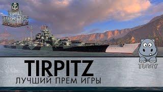 World of Warships Tirpitz премиумный линкор Тирпиц #wows #games #tirpitz