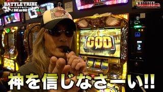 【BATTLE TRIBE-1on1-Vol.3】《アニマルかつみvsエブリー》前編スロット★推し!:「神を信じなさい!」 thumbnail