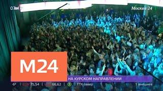 """""""Афиша"""": куда сходить в Москве на выходных - Москва 24"""
