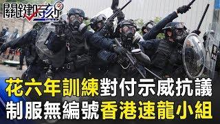花六年訓練專對付民眾示威抗議 制服無編號的香港「速龍小組」!! 關鍵時刻20190618-6 黃世聰