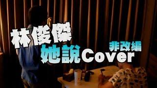 林俊傑【她說】Cover - Oh!特爽