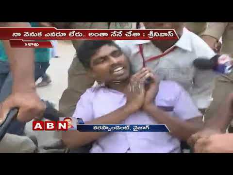 Accused Srinivas Rao Responds On Ys Jagan Incident | Updates | ABN Telugu