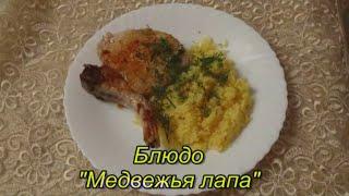 Вкусное блюдо на 8 Марта Медвежья лапа мясные вкусные блюда на праздничный стол,
