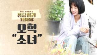 [INSTRUMENTAL] Oh Hyuk(오혁) - A Little Girl(소녀) (Reply 1988 OST) (Inst.)