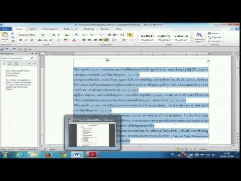 การเขียนคู่มือการปฏิบัติงานด้วย Microsoft Word ตอน การทำบรรณานุกรรม