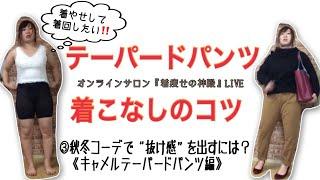 【KINGLILY】テーパードパンツ(キャメル)を使って オンラインサロンの...