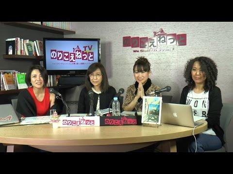 20151222のりこえねっとTV「『日本』てなんだ!これだ!それな!-2015年大総括会議-」