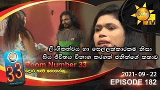 Room Number 33 | Episode 182 | 2021- 09- 22 Thumbnail