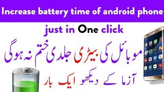 Increase battery time of android phone  | My Technical Support .