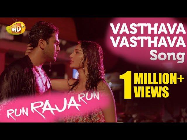 Run Raja Run Video Songs - Vasthava Vasthava Song - Sharwanand, Seerat Kapoor, Ghibran