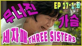[ثلاث أخوات] كرامبل EP.17-1