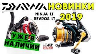 Катушки Дайва 2019. Новинки Daiwa Ninja LT и Revros LT. Обзор Карплидер