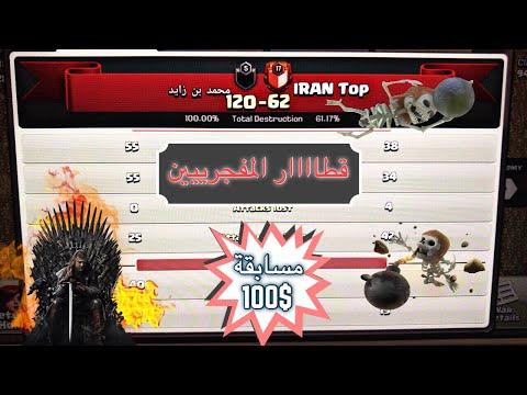 ملك اللعبة ضد الايرانيين { AHMAD AL ATTA VS IRAR Top }  شوضع الكلانات Family لاحمد العطار !!