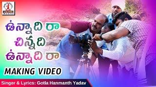 ఉన్నాది రా చిన్నది ఉన్నాది రా Song | Hanmanth Yadav Gotla | Making Video | Lalitha Audios And Videos