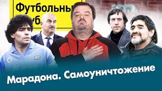 Марадона отдал себя миру / Что не сказал Черчесов / Баста vs Карпин: битва за Ростов