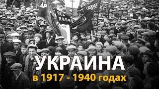 Русские тайны. ХХ век. Украина. Невыдуманные истории | History Lab