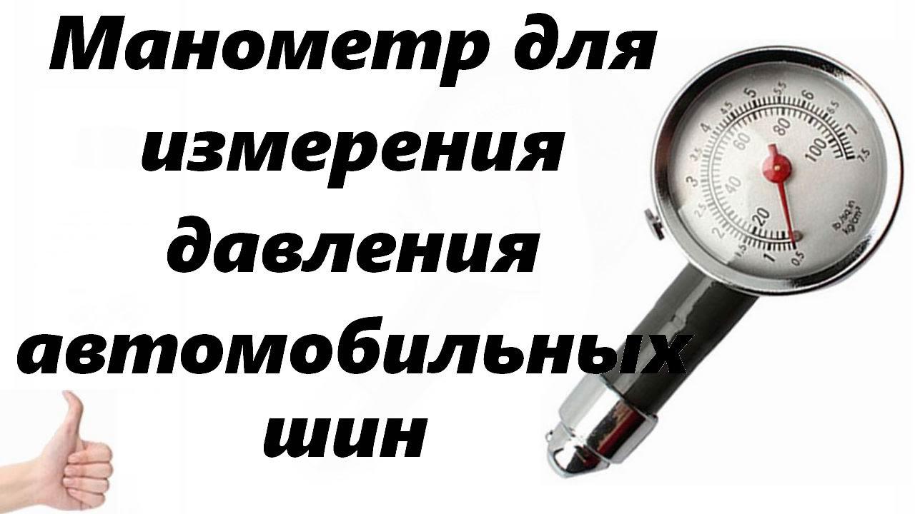 Купить датчики давления в шинах в москве с доставкой по россии недорого, характеристики, отзывы.