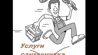 видео Услуги сантехника в Барнауле вызов сантехника на дом