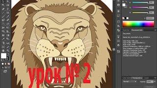 иллюстратор рисовать льва и экзамен урок № 2