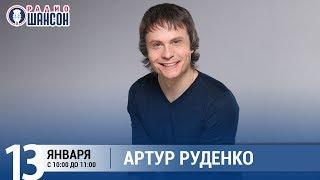 Артур Руденко в Звёздном завтраке на Радио Шансон
