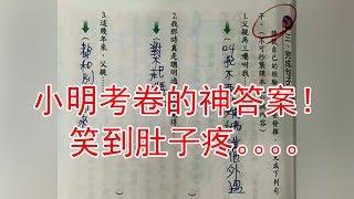 小明考卷的神答案!笑到肚子疼。。。 thumbnail