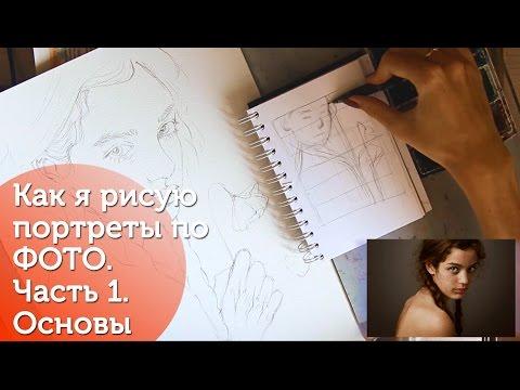 Как нарисовать портрет по фото.Часть 1:Основы/ How To paint commission portraits