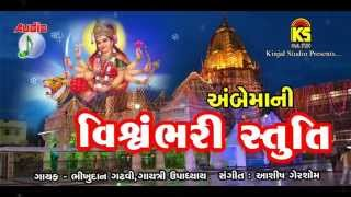 Ambe Maa Ni Stuti || Vishvambhari Stuti || Full Audio Songs || GUJARATI Devotional Song