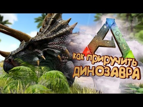Как Приручить Динозавра в ARK (ARK Survival Evolved прохождение #4)