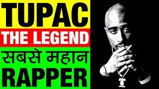 tupac ▶ इसे कहते है लीजेंड 🎤 best rapper of all time 2pac biography in hindi american actor