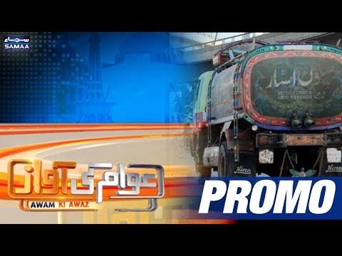 Karachi Ki Awam Ka Paani Band   Awam Ki Awaz   PROMO