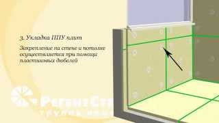 Как утеплить балкон или лоджию(Приведена схема утепления балкона или лоджии с помощью плит ППУ (пенополиуретановых плит нашего производс..., 2014-07-14T10:22:24.000Z)
