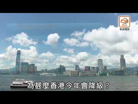 IMD全球競爭力排名 香港失一哥地位輸畀美國 - YouTube