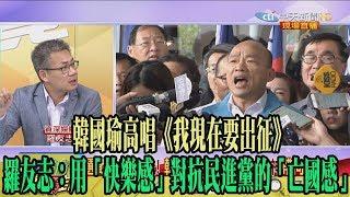 【精彩】韓國瑜高唱《我現在要出征》 羅友志:用「快樂感」對抗民進黨的「亡國感」