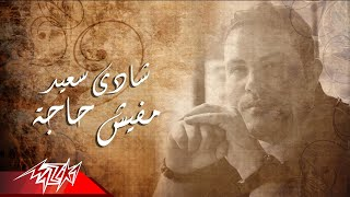 Shady Saied - Mafeesh Haga   شادى سعيد - مافيش حاجه