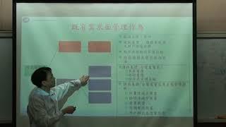 智慧電網應用發展與推動 18-3 | 柯佾寬 老師
