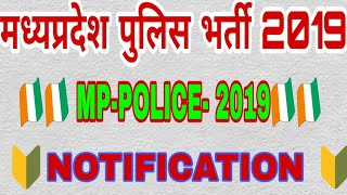 मध्यप्रदेश पुलिस भर्ती 2019 के लिए महत्वपूर्ण प्रश्न। MP POLICE VACCANY 2019।#mppolice2019vaccany