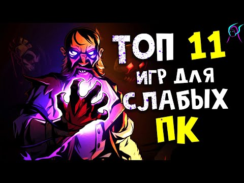 ТОП 11 игр